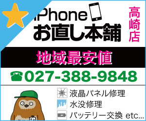 iPhoneお直し本舗 群馬県高崎店