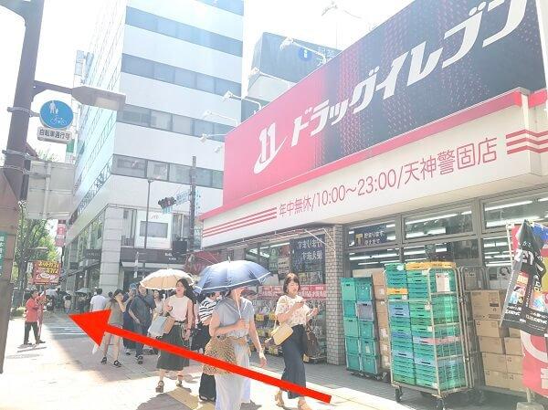 スマップル天神店への道順3