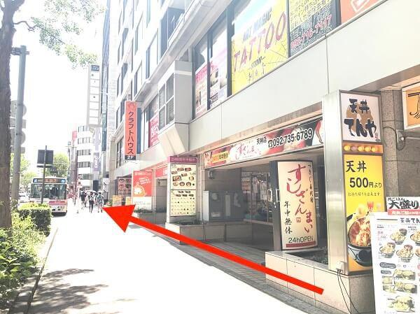 スマップル天神店への道順4