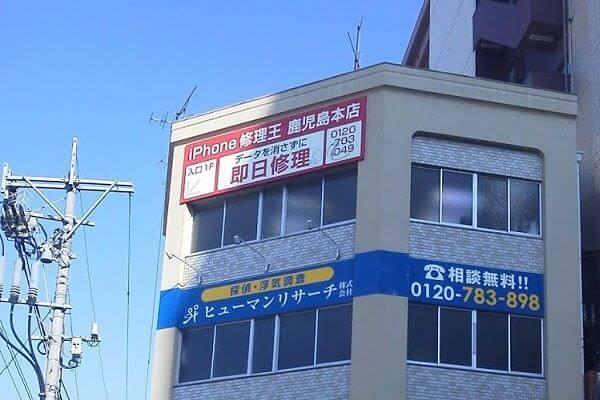 iPhone修理王鹿児島本店への道順2