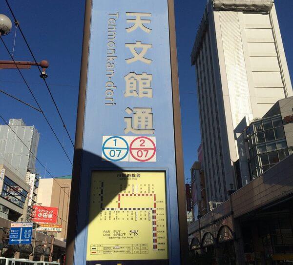 iPhone修理王 鹿児島天文館店への道順1