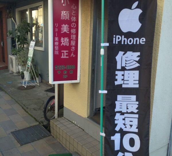 iPhone修理王 鹿児島天文館店への道順8