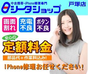 シータショップ 戸塚店