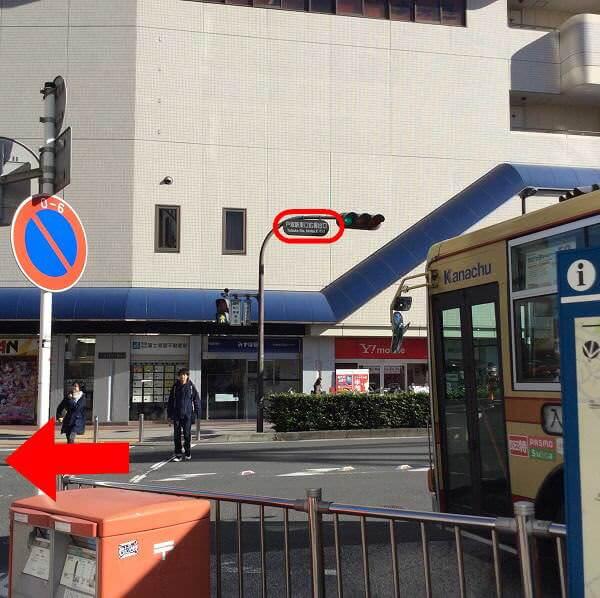 シータショップ 戸塚店への道順5
