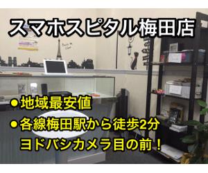 スマホスピタル 大阪梅田店