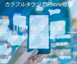 SMART Re:MAKE カラフルタウン岐阜店